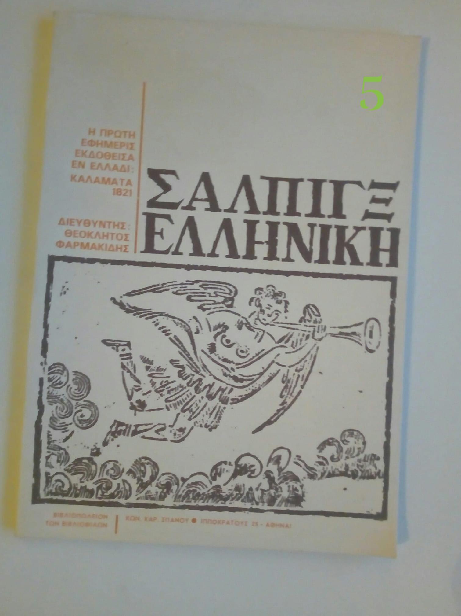 Σάλπιξ Ελληνική 1975